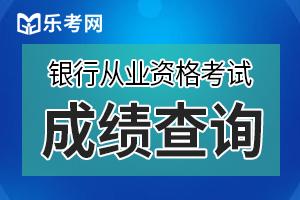 2020年上半年北京银行从业资格考试成绩查询入口