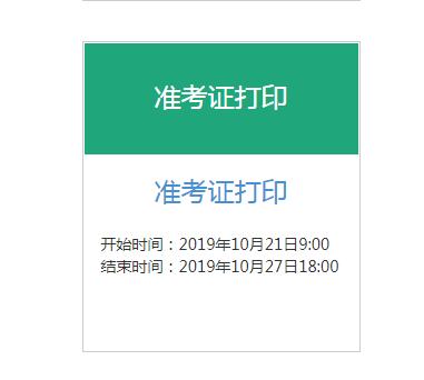 北京2020年银行从业资格考试准考证打印流程
