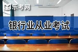 初级银行从业《风险管理》考试大纲新旧对比情况