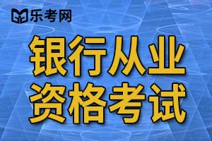 上半年新疆银行从业资格考试合格标准为60分
