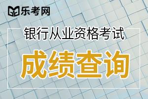 上半年湖南银行从业资格考试合格标准为60分
