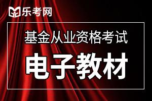 4月北京基金从业资格考试考试科目+教材介绍