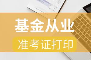 4月份天津基金从业资格考试准考证怎么打印?