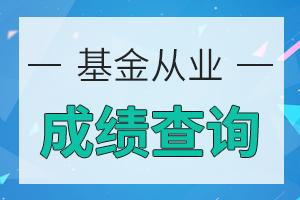 2020年4月天津基金从业资格考试合格分数线公布!