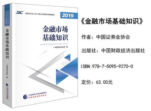 上海2020年3月证券从业资格考试教材确认了!