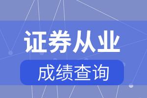 5月天津证券从业资格考试成绩合格标准和查询入口!