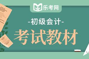 河北2020年初级会计职称考试教材变化和复习建议分享!