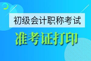 2020年武汉市初级会计职称准考证打印时间考前一周左右
