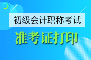 2020年天津初级会计职称准考证打印时间考前一周左右