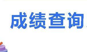 河北省2020年中级会计考试成绩查询时间预计!