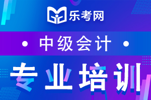 2020年北京中级会计考试合格标准和成绩有效期介绍