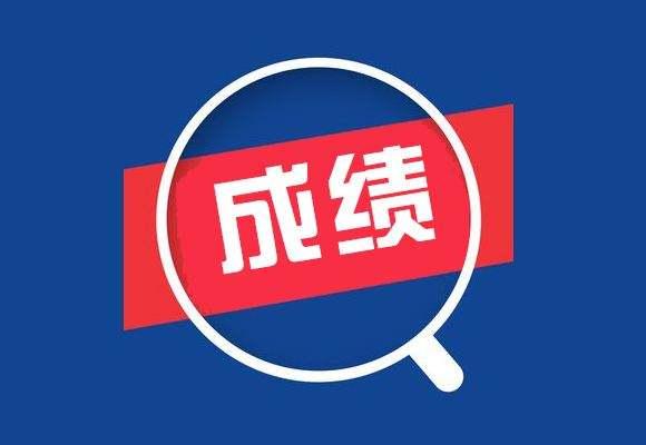 河北2020年注册会计师考试成绩查询时间