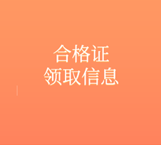 河南省2020年注册会计师考试证书领取预计时间