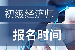 2020年江西初级经济师报名时间和考试时间分别在什么时候?