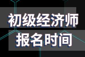 北京市初级经济师考试什么时候报名?