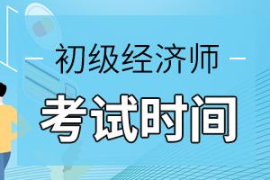 2020年初级经济师考试时间10月31日、11月1日