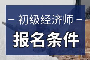 你知道北京2020年初级经济师报考条件有哪些吗?