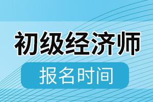 2020年江苏省初级经济师报名时间到了吗?