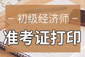 2020年初级经济师准考证打印方式是什么?