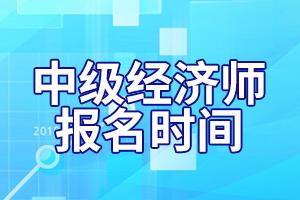 2020年天津中级经济师考试报名时间是什么时候?