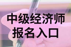 2020北京中级经济师考试报名入口开通了吗?