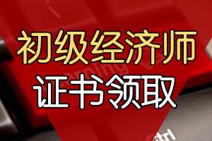 扬州2019初级经济师证书发放通知