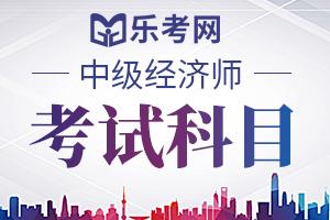 北京2020年中级经济师考试大纲有哪些变化?