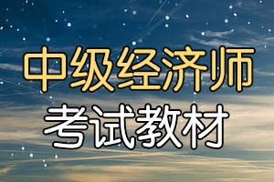 广州2020年中级经济师考试教材公布了吗?