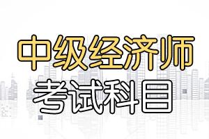 天津2020年中级经济师科目多少分算合格?