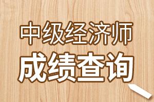 2020年天津的中级经济师考试成绩有效期是多久?