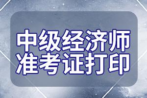 今年天津的中级经济师准考证打印时间是什么时候?