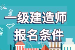 河北省一级建造师报名时间已公布:7月9日-19日