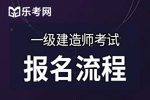 北京2020年二级建造师考试报名流程