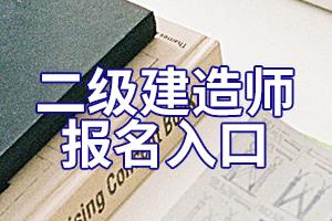 2020年北京二级建造师考试报名入口在哪?