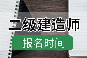 2020重庆二级建造师考试报名时间公布