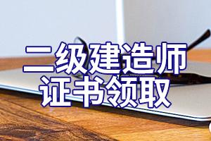湖北襄阳2019年二建复审通过资格证书办理通知