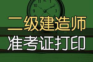 吉林松原2020年二级建造师准考证打印时间:考前一周内