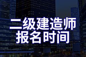 2020辽宁二级建造师考试报名时间公布