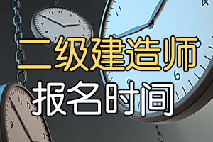 2020内蒙古二级建造师考试报名时间公布