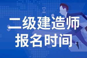 2020年北京二级建造师报名时间及报名入口
