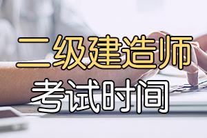 北京2020年的二级建造师考试时间确定