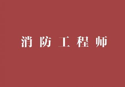 重庆2020年一级消防工程师考试报名流程说明