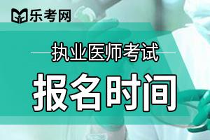 济南临床执业医师考试报名缴费截止至7月5日(实践技能)