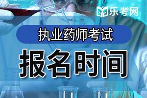 陕西2020年度执业药师考试报名时间:8月11日- 8月18日
