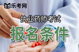 2020执业药师报名条件要求