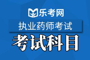 2016年执业药师《药学知识一》考试真题(7)