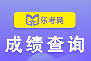 河南2020年执业药师考试成绩查询时间:预计12月下旬