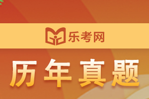 2016年执业药师考试真题《药学知识一》(1)
