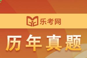 2016年执业药师考试真题《药学知识一》(2)