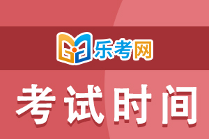 银行从业资格考试时间将于10月24日开始